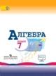 Алгебра 7 кл. Учебник с online поддержкой